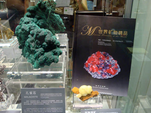 Minerals from Bejing exhibit