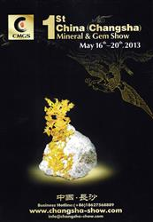 1st China (Changsha) Mineral and Gem Show - May 16 - 20